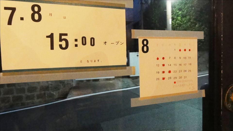 月森 8月の定休日(ホットケーキ)