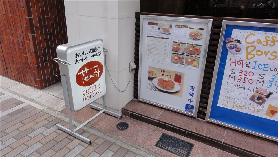 ホットケーキ 花時計(東京/三越前/日本橋)