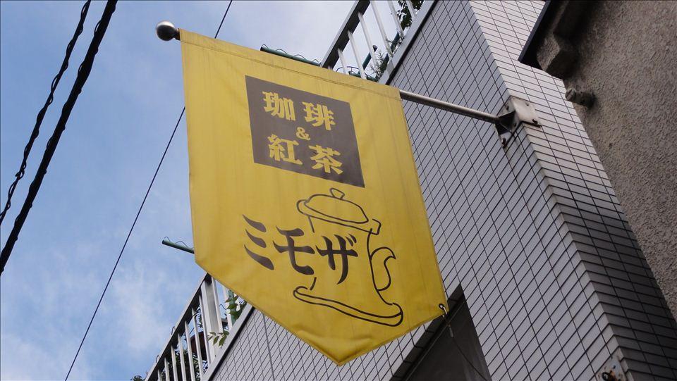 ホットケーキタワー♪(ミモザツリー)登場! 喫茶店 ミモザ(東京/浅草)