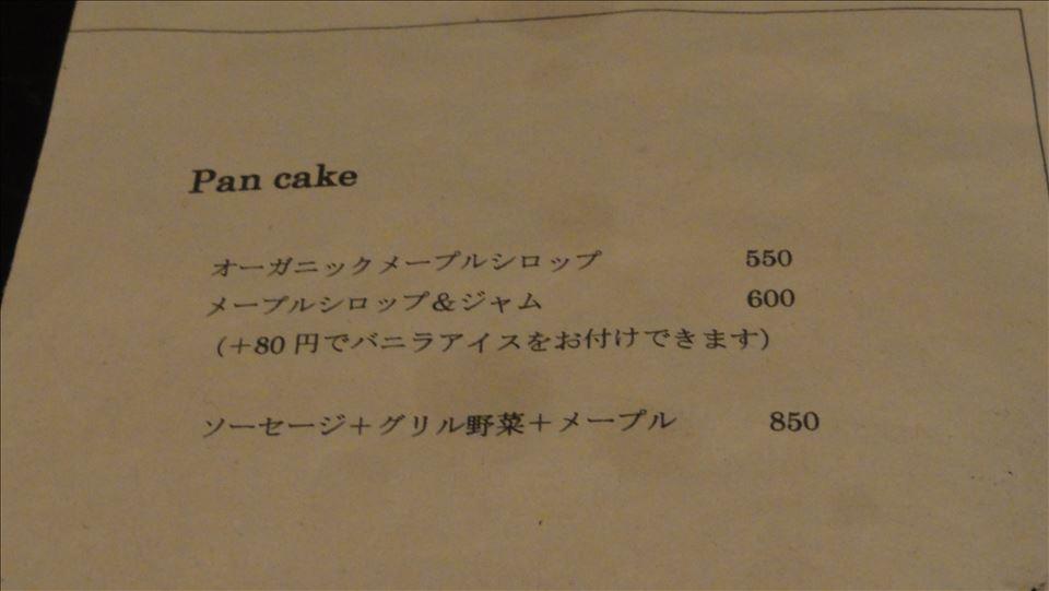 オーガニックメープル パンケーキ bin(ビン)(兵庫/西宮/苦楽園)
