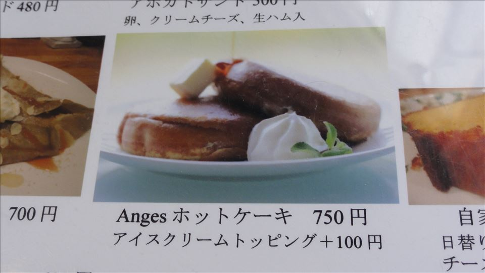 奈良パンケーキ巡り アンジェス ホットケーキ(大和八木)