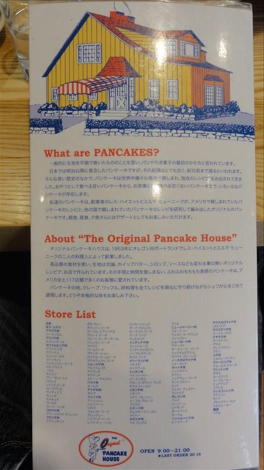 ダッチベイビー、バターミルクパンケーキ オリジナル パンケーキ ハウス(東京/吉祥寺)