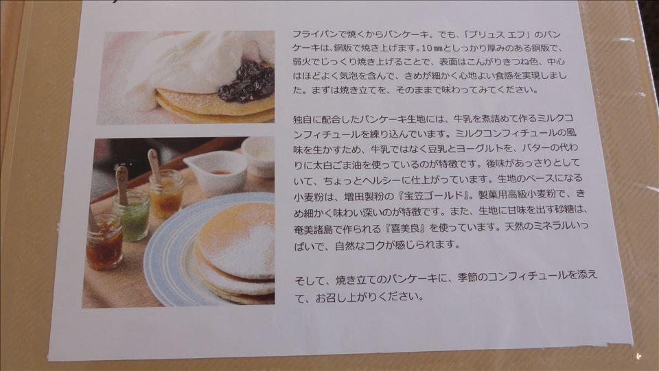 奈良パンケーキ巡り2013 cafe.+f(カフェ プリュスエフ)