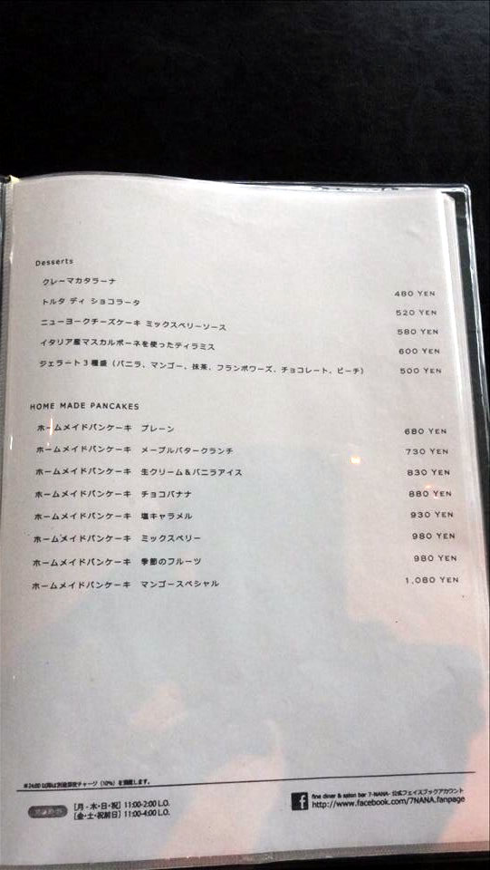 7-nana- fine diner & salon bar(ナナ)パンケーキ(大阪/心斎橋)