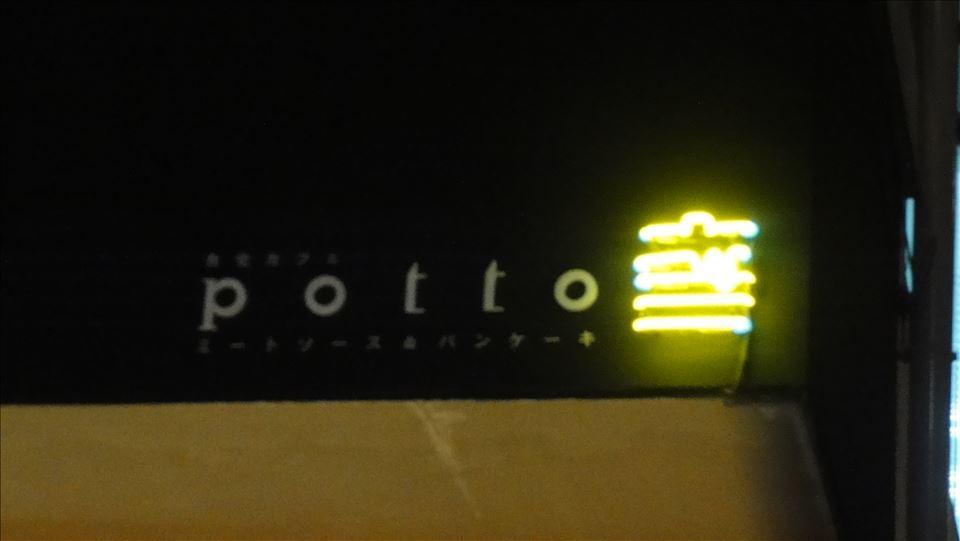 プレーンパンケーキとフォンダンショコラパンケーキ 食堂カフェpotto ミートソース&パンケーキ(ポット)(大阪/豊中/桃山台)