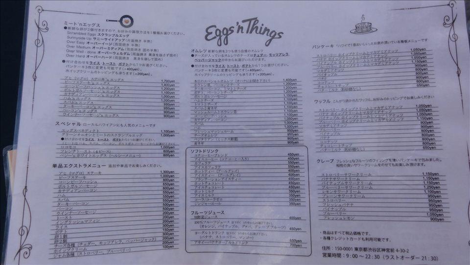 エッグスンシングス(神宮前)パンケーキ