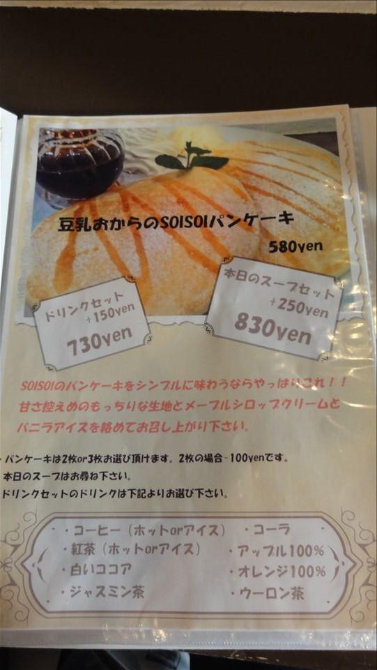 豆乳おからのSOISOIパンケーキ ソイソイ(大阪/長瀬)