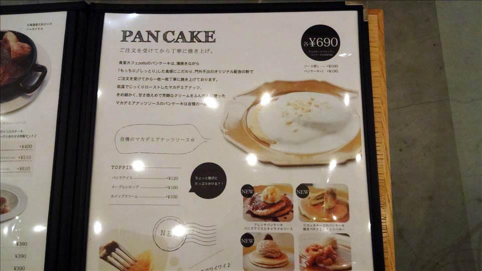 食堂カフェpotto ミートソース&パンケーキ(ポット)(大阪/豊中/桃山台)